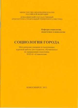 Новости кафедры  вышедших в сентябре 2015 года новых методических указаний по выполнению курсовых работ по дисциплинам Социология города Социология образования