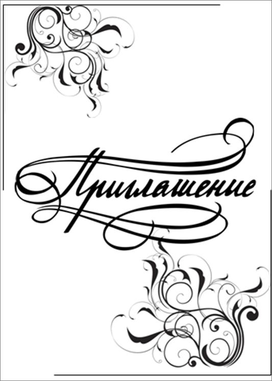 Красивым шрифтом слово приглашение 264