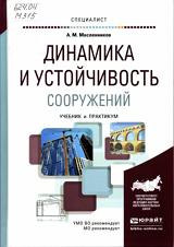 Книга основания и фундаменты силкин фролов